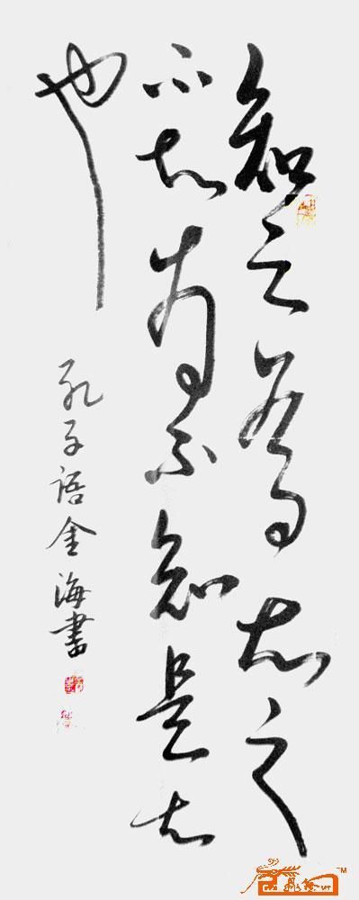作品2-程金海-淘宝-名人字画-中国书画服务中心,中国
