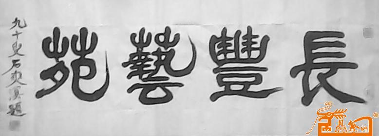 作品6店铺招牌-石爽溪-淘宝-名人字画-中国书画服务